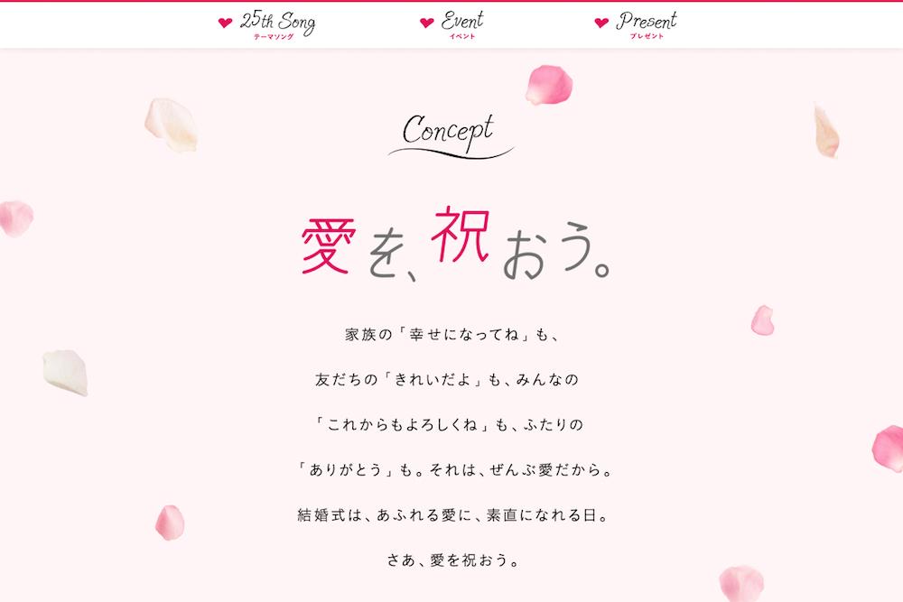 ゼクシィ25周年Specialサイト『愛を、祝おう。』