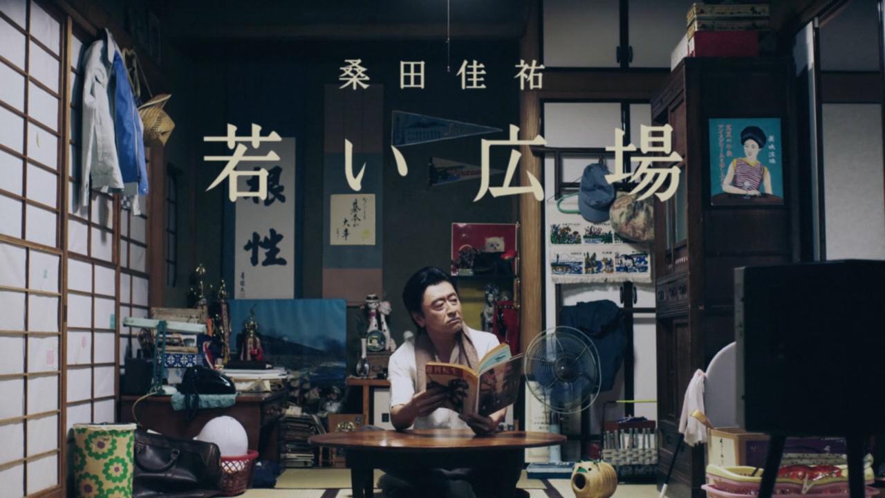 桑田佳祐『若い広場』MV