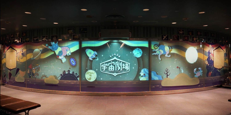 『さいたま市宇宙劇場』プラネタリウム施設 / 埼玉・さいたま市