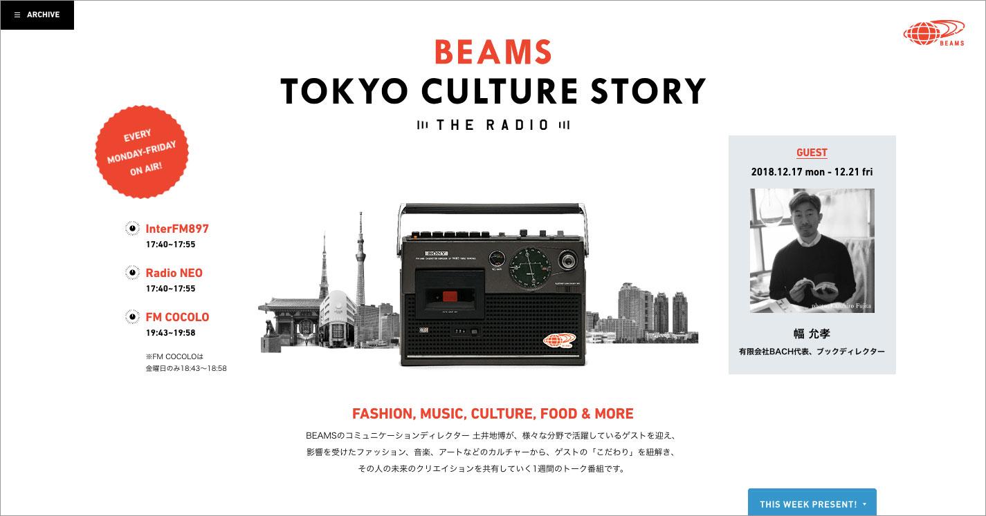 BEAMS TOKYO CULTURE STORY