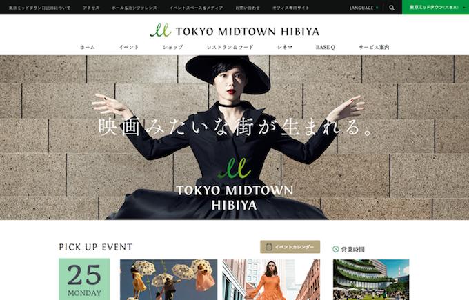 東京ミッドタウン 日比谷 / WEB