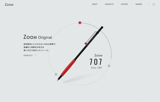 トンボ鉛筆『ZOOM』ブランドサイト