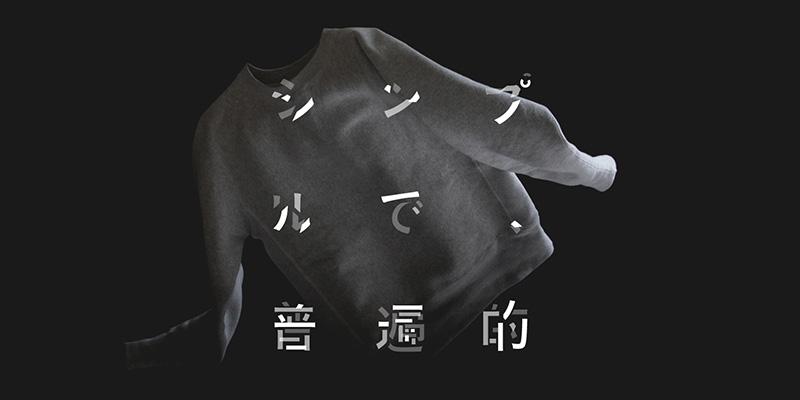 山本さんの「WORKS GOOD!」。コピーは「シンプルで、普遍的」(画像提供:シフトブレイン)