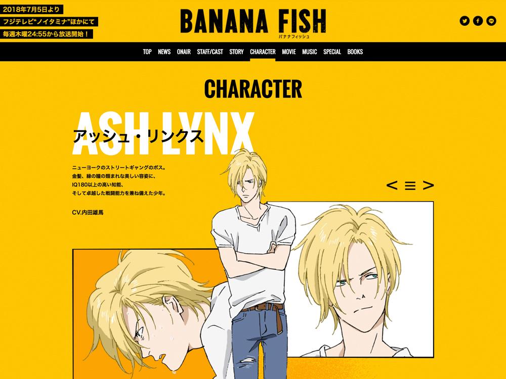 テレビアニメ『BANANA FISH』オフィシャルサイト