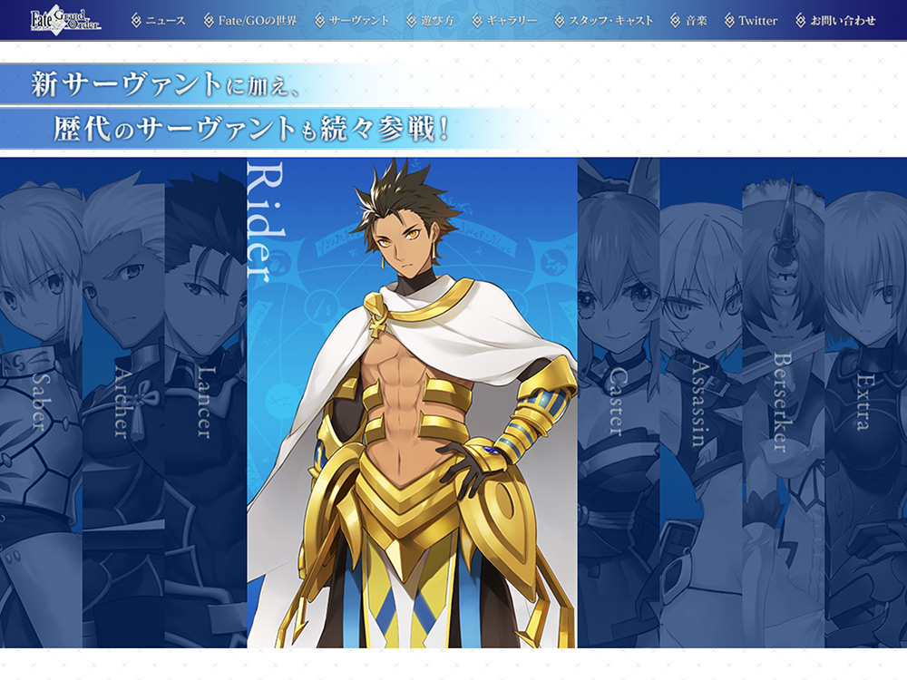 『Fate/Grand Order』オフィシャルサイト