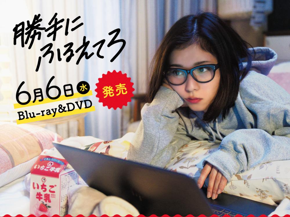 映画『勝手にふるえてろ』Blu-ray&DVD特設サイト