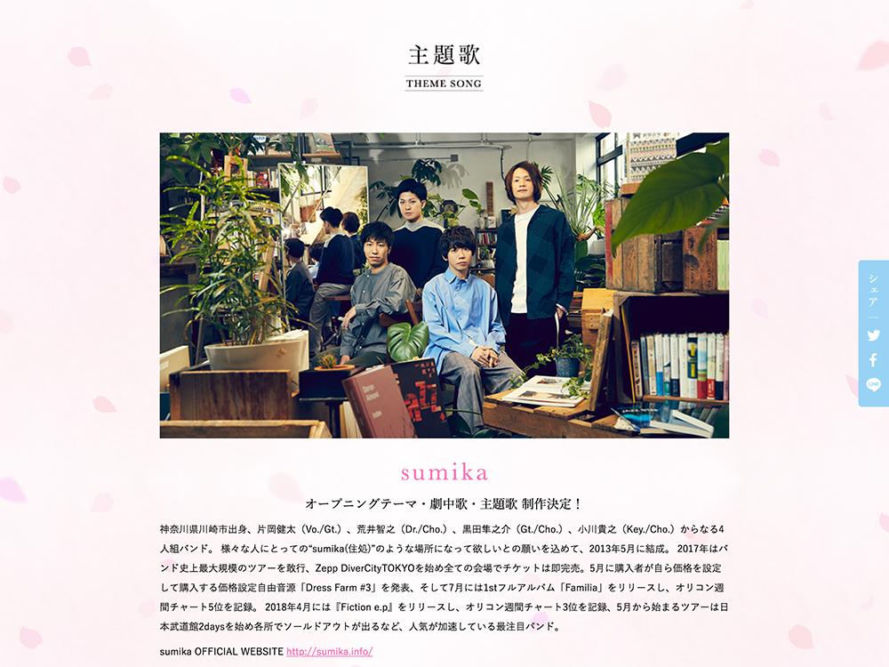 劇場アニメ『君の膵臓をたべたい』オフィシャルサイト