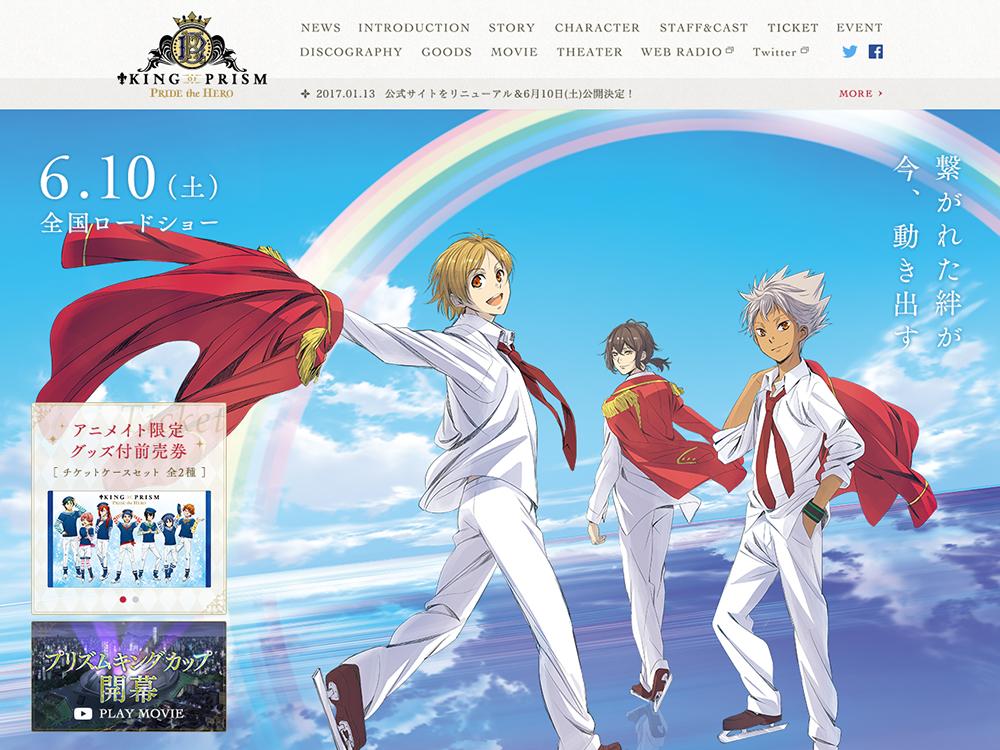 映画『KING OF PRISM -PRIDE the HERO-』オフィシャルサイト