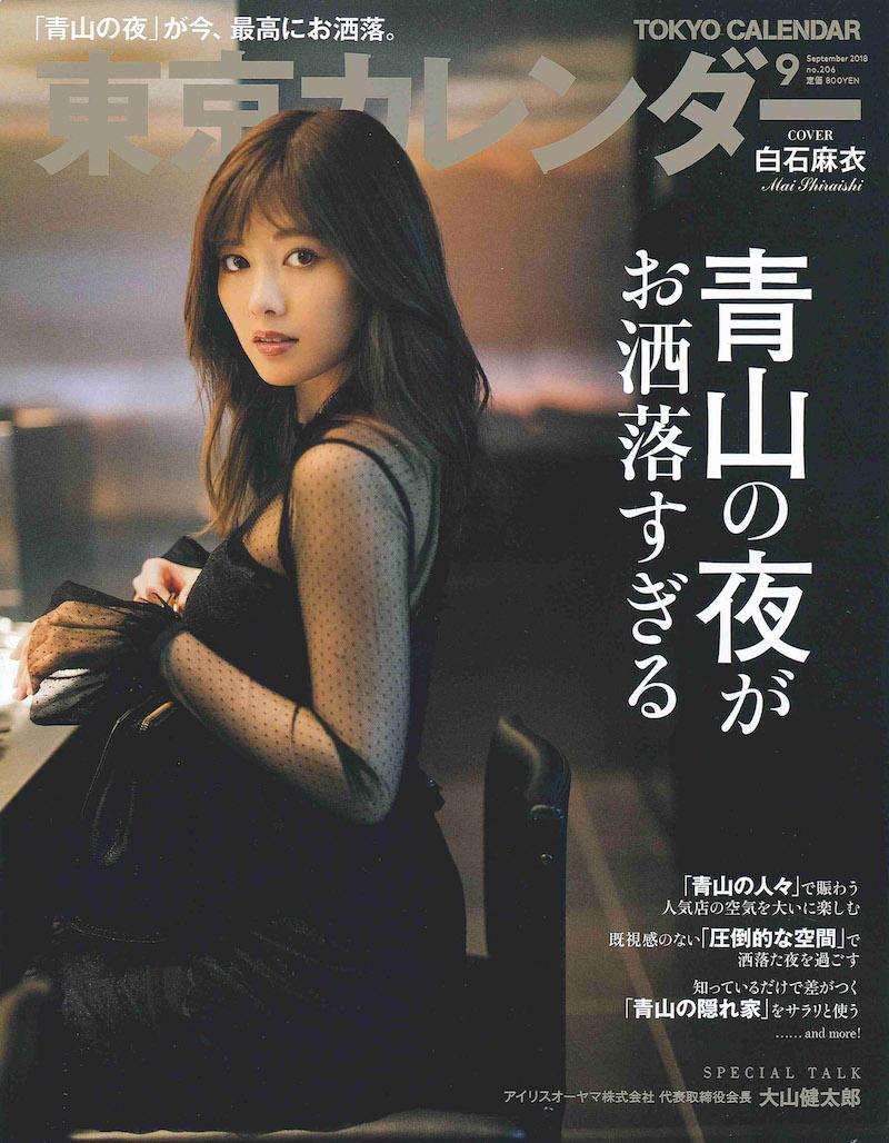『東京カレンダー』2018年9月号表紙