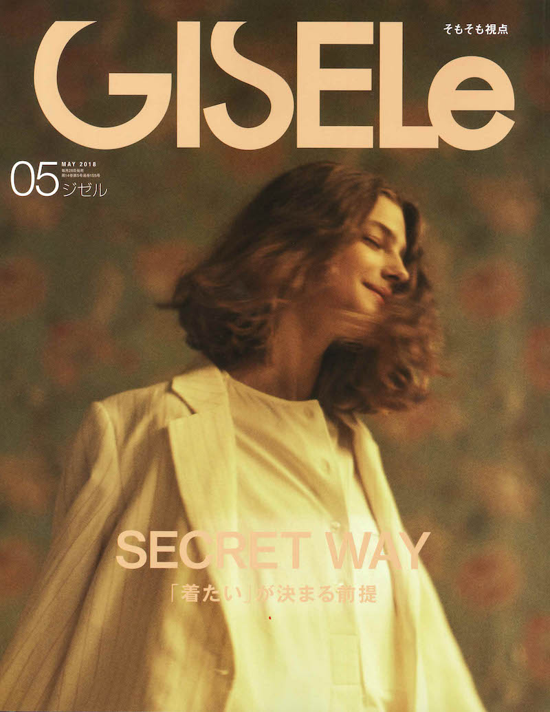 『GISELe』2018年5月号表紙