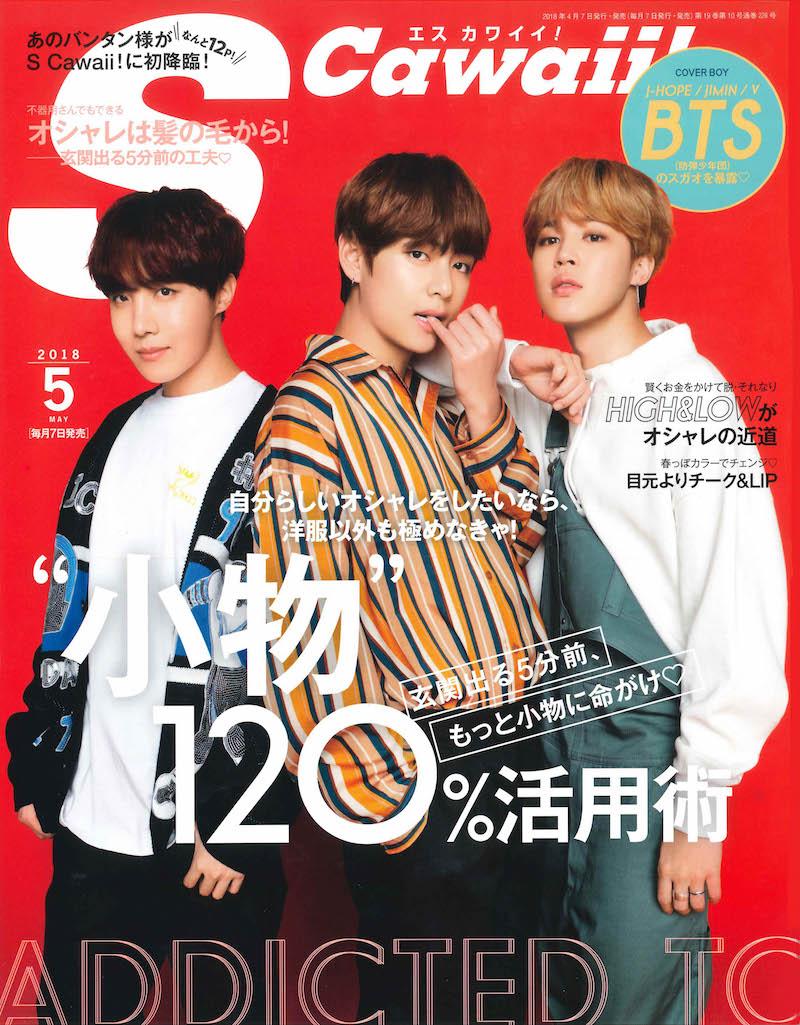 『SCawaii』2018年5月号表紙