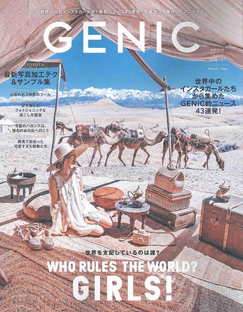 MOOK 『GENIC Vol.47』表紙