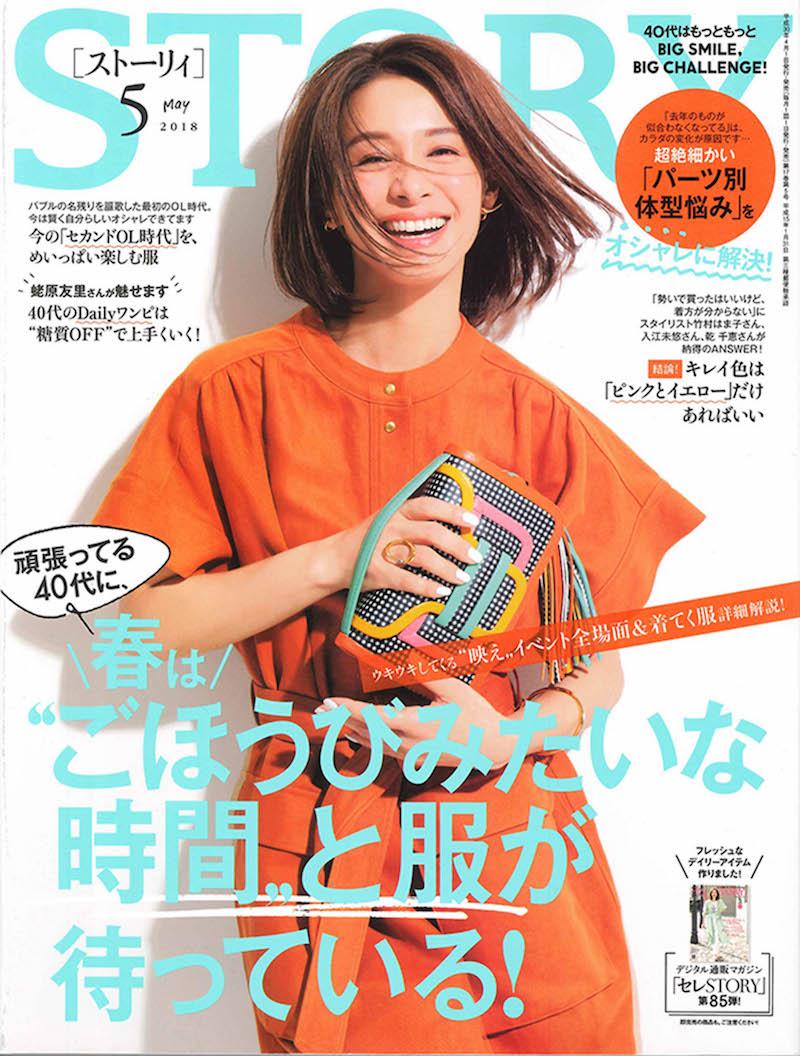 『STORY』2018年5月号表紙
