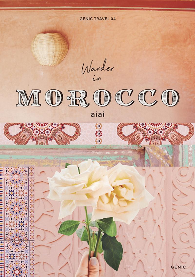 MOOK『GENIC MOROCCO』表紙