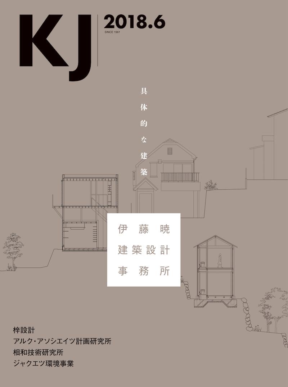 『KJ』2018年6月号