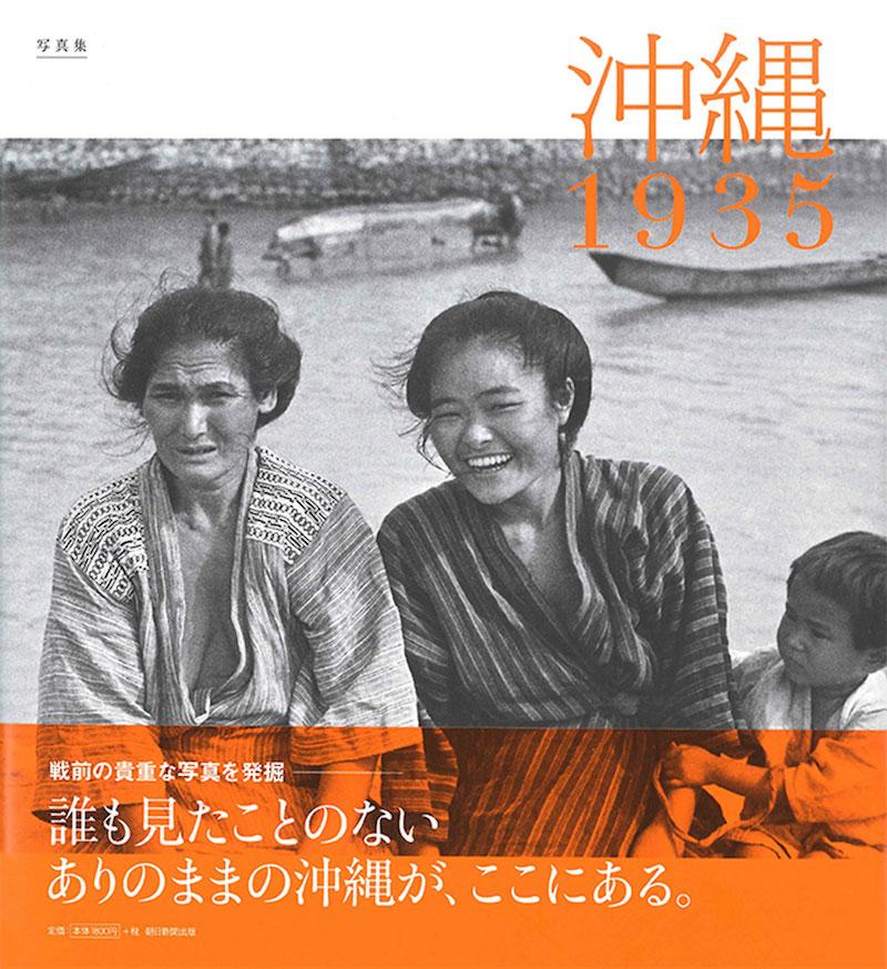 書籍『沖縄1935』