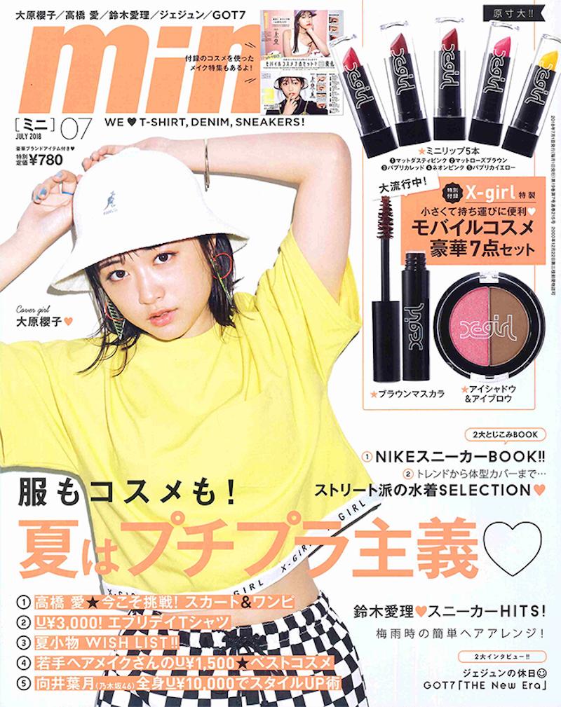 『mini』2018年7月号表紙