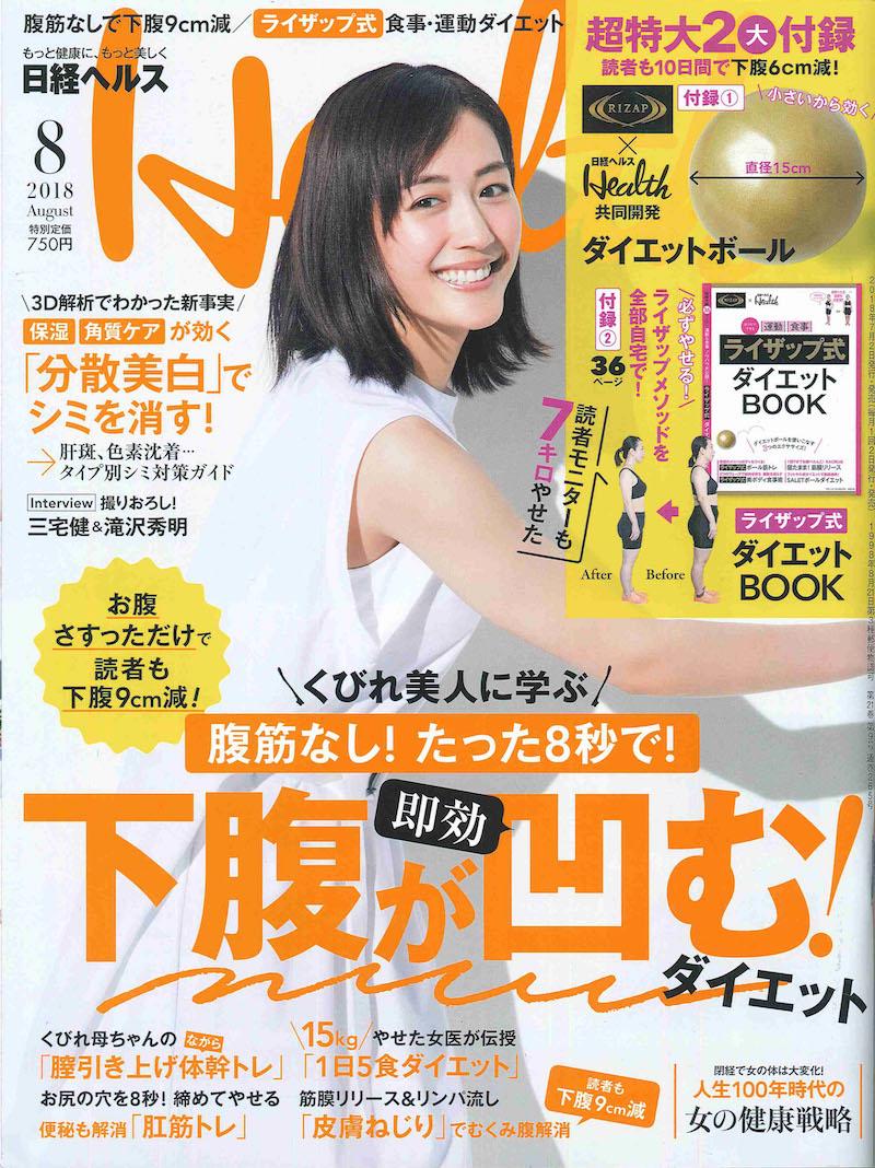 『日経ヘルス』2018年8月号表紙