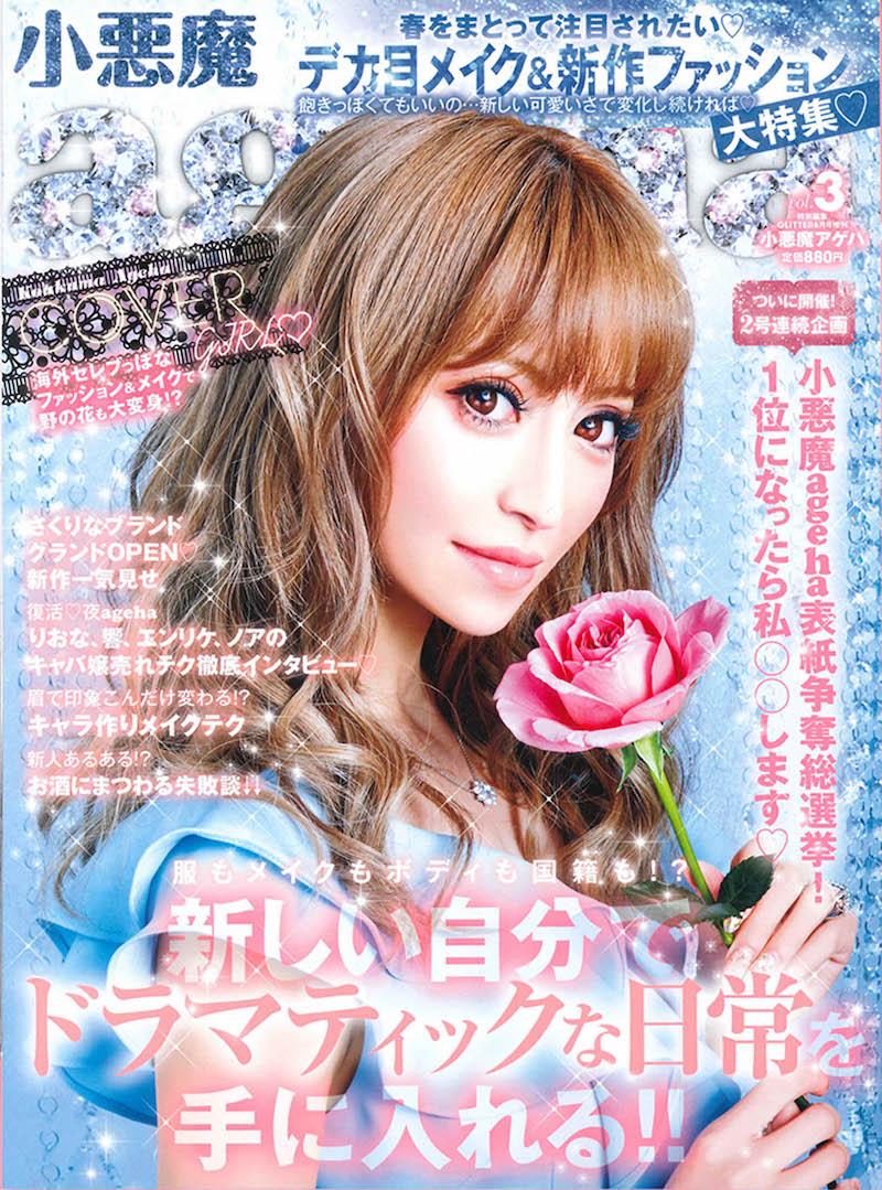 『小悪魔ageha』2018年Vol.3表紙