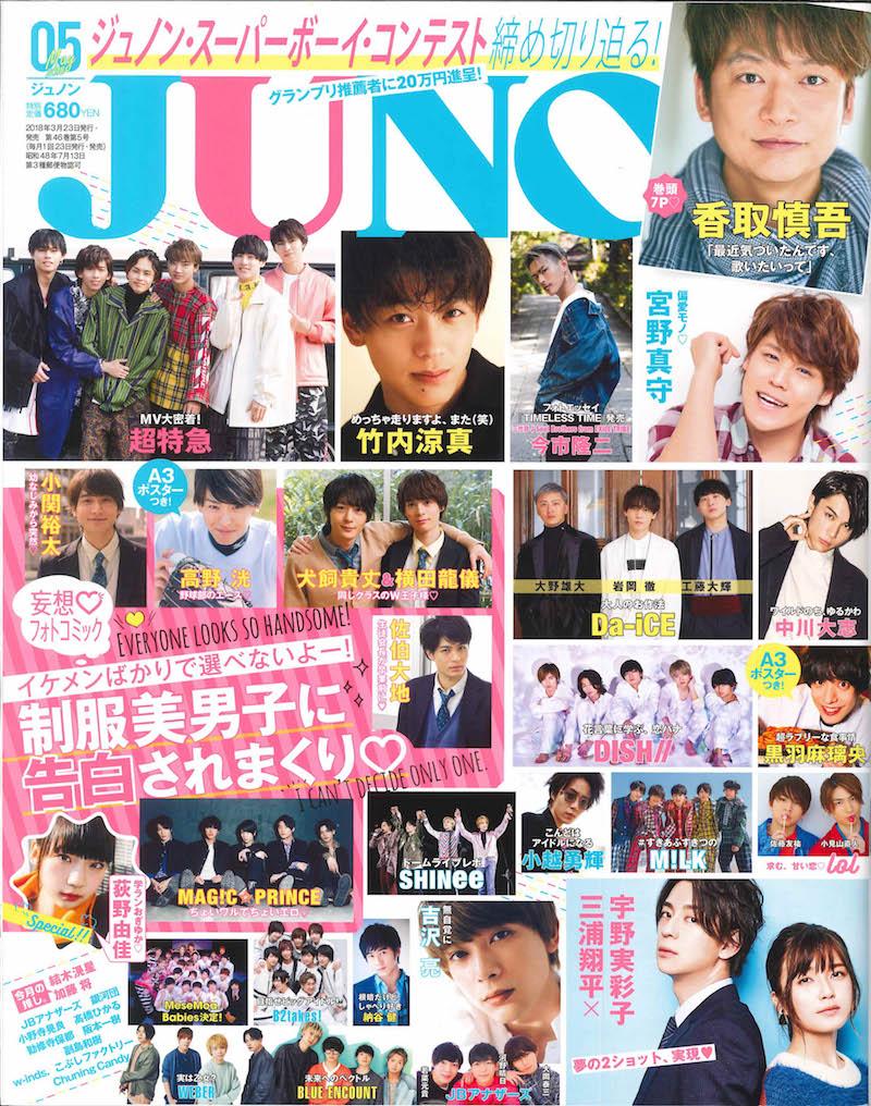 『JUNON』2018年5月号表紙