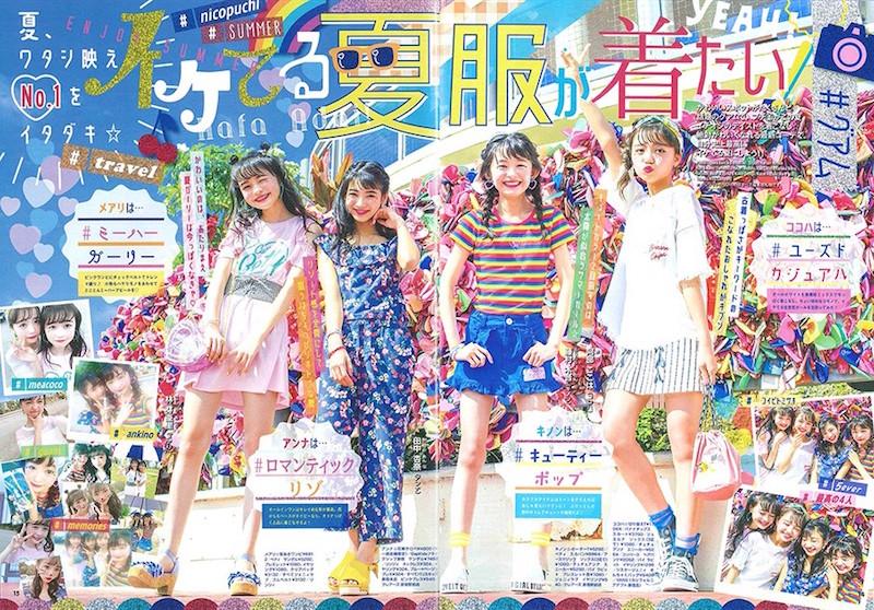 『ニコ☆プチ』2018年8月号