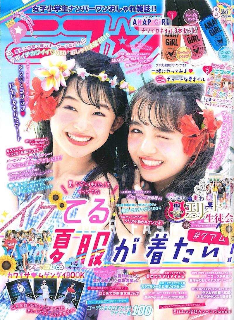 『ニコ☆プチ』2018年8月号表紙