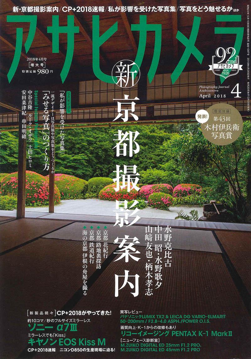 『アサヒカメラ』2018年4月号表紙
