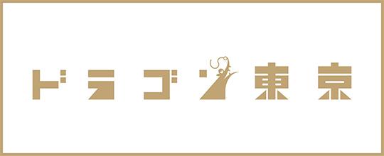 株式会社ドラゴン東京
