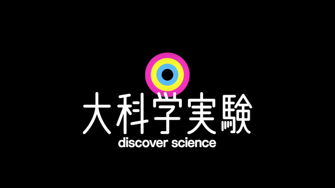 NHK Eテレ『大科学実験』