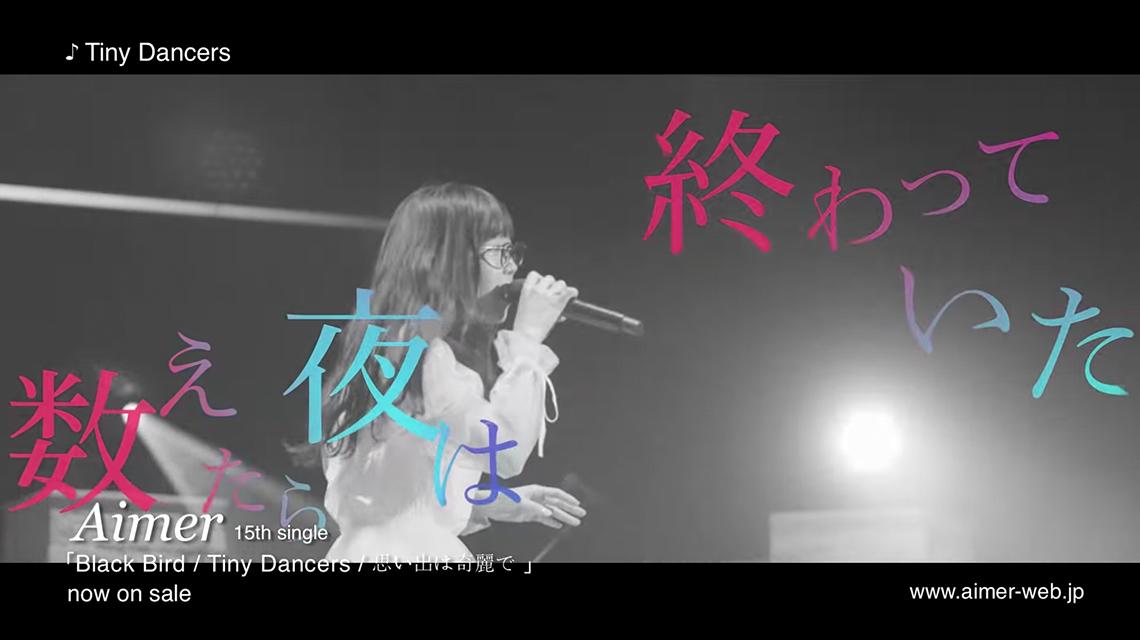 ameir『Tiny Dancers』MV / フルオーケストラライブ映像作品『ARIA STRINGS』
