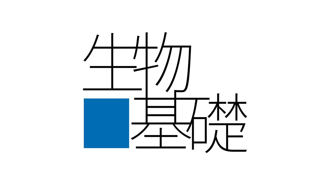 NHK高校講座『生物基礎』