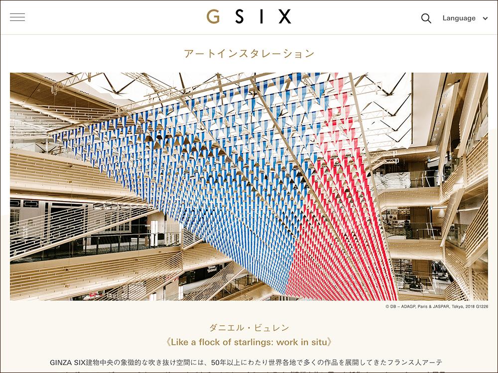 GINZA SIX / WEBサイト