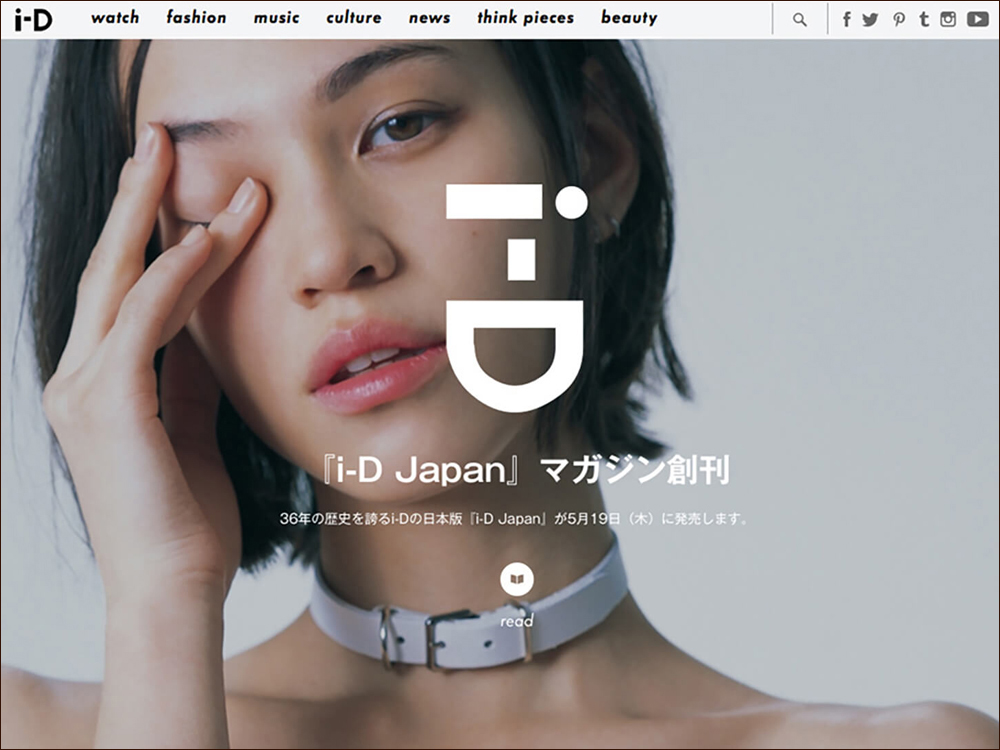 i-D Japan / WEBサイト