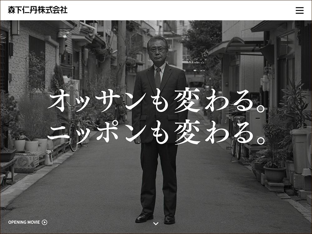 森下仁丹 / 第四新卒採用サイト