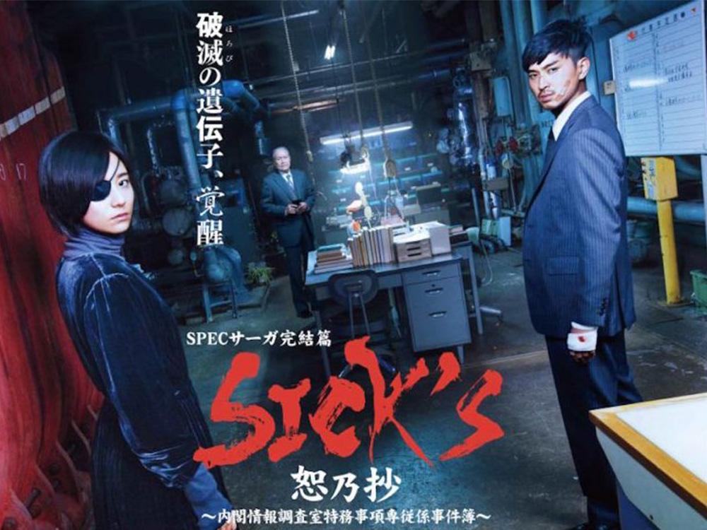 堤幸彦監督ドラマ『SICK's』