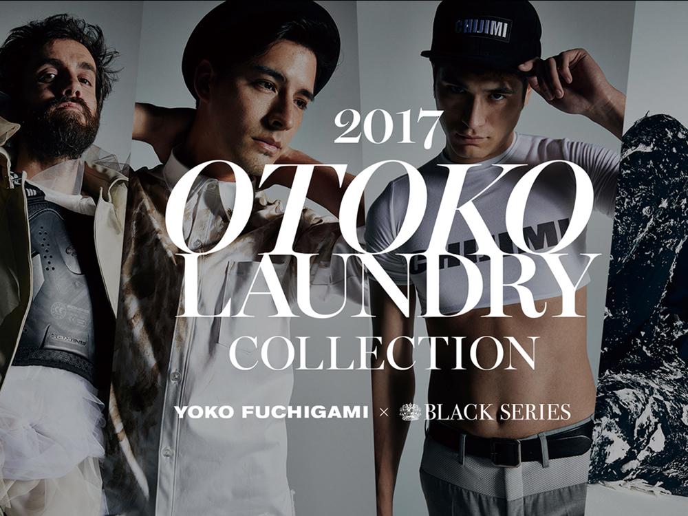 花王『2017 OTOKO LAUNDRY COLLECTION』