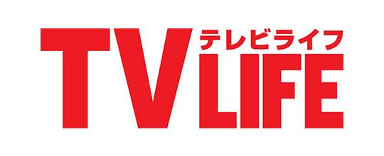 TV LIFE編集部(株式会社学研プラス)