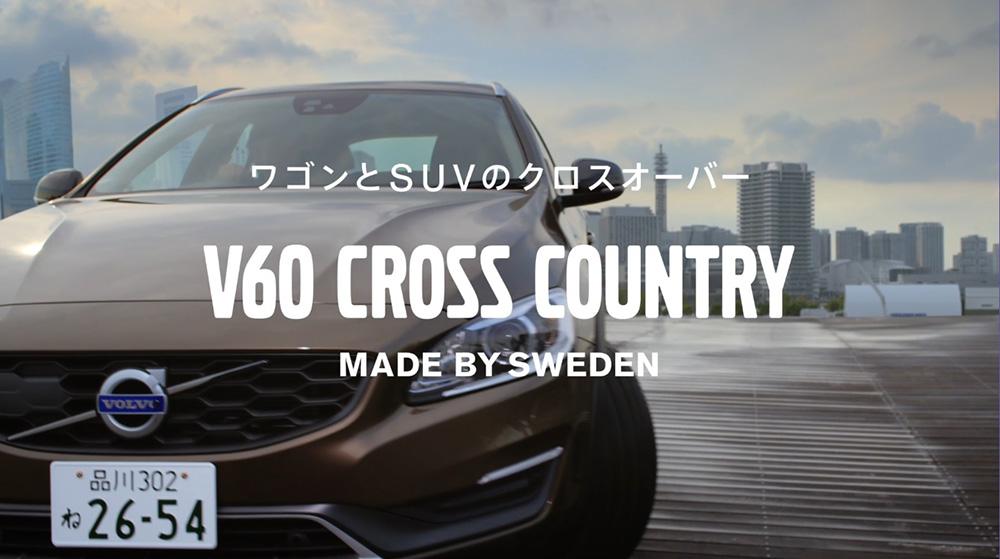 Volvo V60 / テレビCM