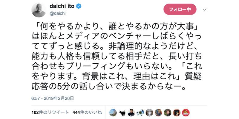 伊藤さんの過去のツイート