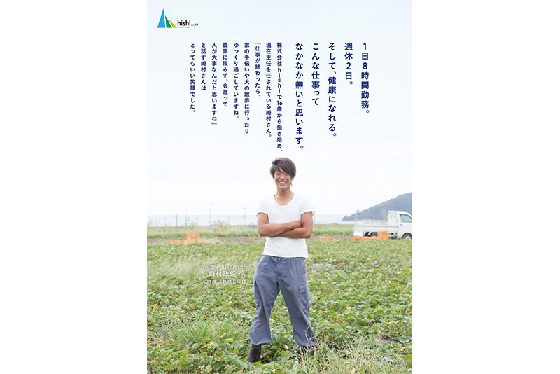 中野さんが自主制作で手がけたチラシ(画像提供:株式会社hishi)