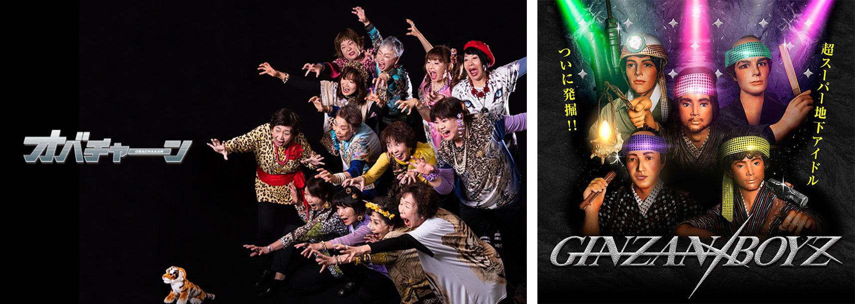 大阪の恒例アイドル「オバチャーン」(画像左)や生野銀山マネキン地下アイドル「GINZAN BOYZ」(画像右)のプロデュースを手がける
