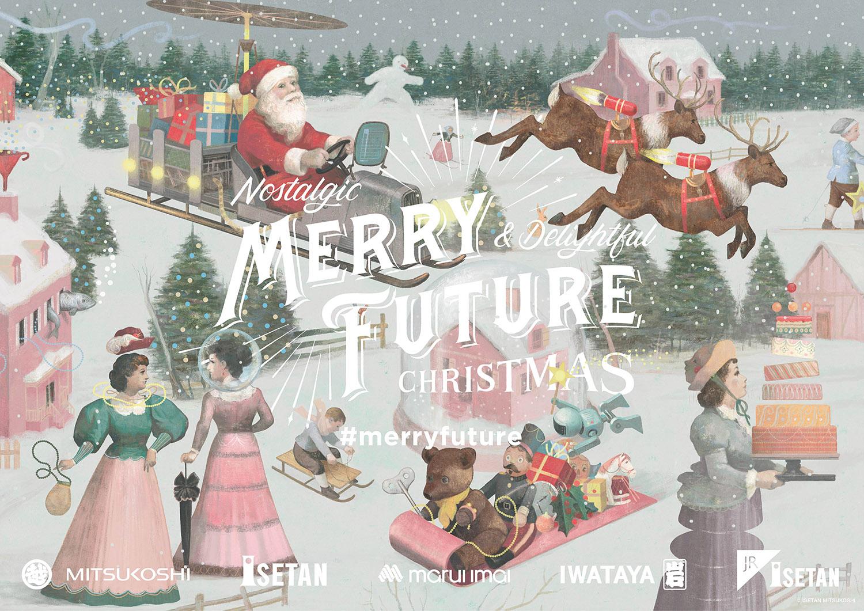 三越伊勢丹のクリスマスキャンペーン「MERRY FUTURE」。2018年は「平成最後のクリスマス」をテーマに、ノスタルジーと未来をかけ合わせた世界観を表現。メインコピーは「すてきな記憶が、未来をつくる。」(© ISETAN MITSUKOSHI HOLDINGS)