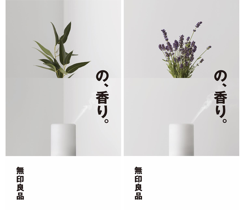 原さんが手がけた、無印良品のアロマプロモーションのキャッチコピー「の、香り。」。100%天然成分のエッセンシャルオイルであることから、「の」の前にあたる部分はあえてビジュアルの植物そのもので補っている