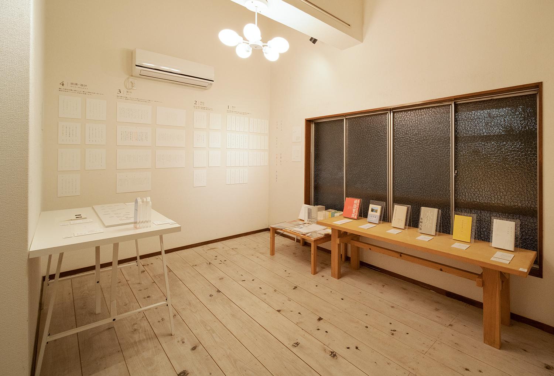佐藤さんと原さんが企画・構成した展示『句の景色』。東京・荻窪の本屋「Title」2階ギャラリーで開催された