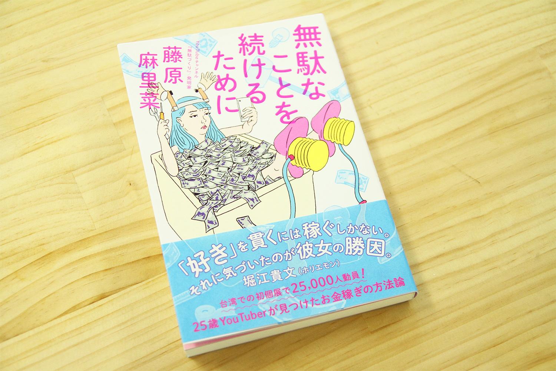 著書の『無駄なことを続けるために-ほどほどに暮らせる稼ぎ方-』(ヨシモトブックス)