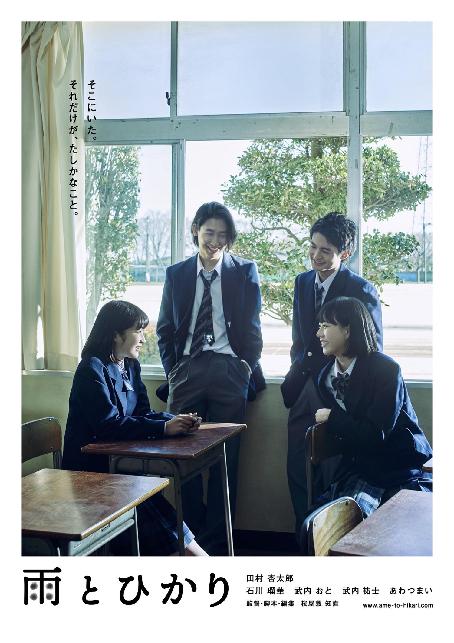 桜屋敷さんが監督・脚本を務めた映画『雨とひかり』。スチールはシュンタロウさんと同社のスタッフが手がけた