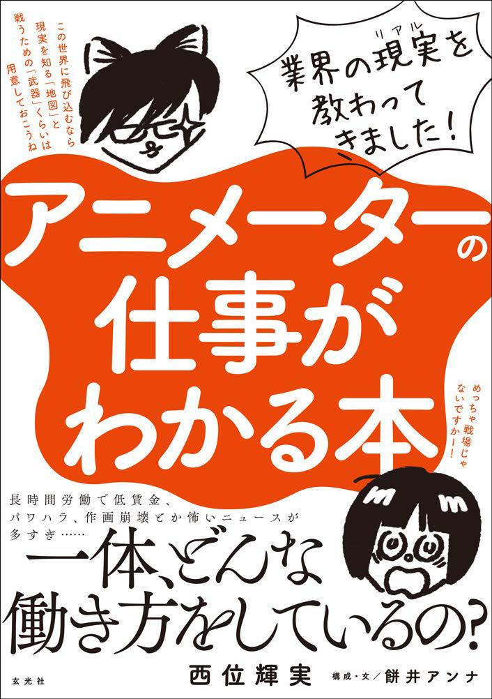 『アニメーターの仕事がわかる本』(玄光社)。アニメーターの働き方について、西位さんの実体験と取材をもとにまとめた、業界の入門書