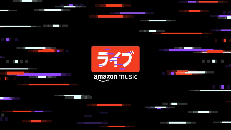 「Amazon Music Japan」Twitch内公式チャンネル。アーティストが登場し、音楽ライブやトーク、ときにはユニークな企画などの動画生配信を行う